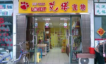 店面上下两层 因本人有另外的事业要做所以才转让正在营业中的宠物店 总共140多个平方 房租半年一交 5.4万元/年 转让费8万(里面包含3个月的房租还有4500元的押金)
